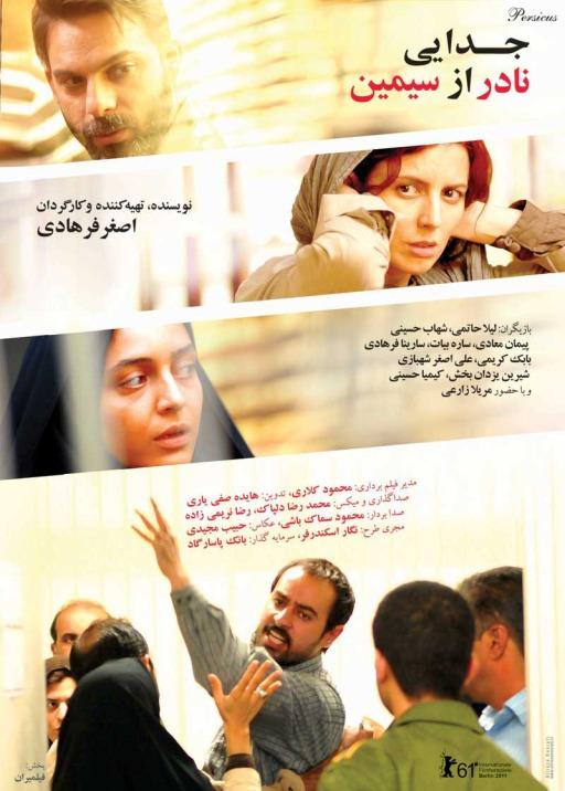 """دانلود و تماشا آنلاین   """" فیلم جدایی نادر از سیمین """""""