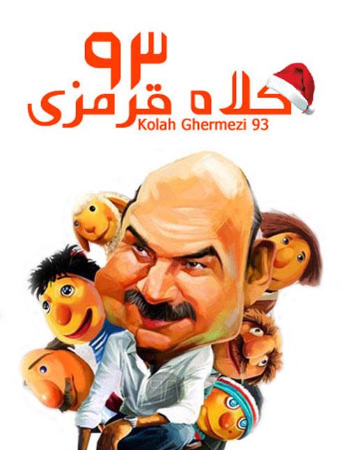 kolah-ghermezi-93